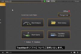 トラックマンパソコンアプリ TPS (1/8)